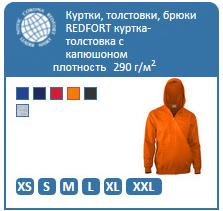 1a80e2ed8295 REDFORT24.RU - Качественные футболки и бейсболки под печать оптом в ...